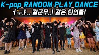 Halloween dance) 할로윈특집 랜플댄 Halloween K-pop Random Play Dance