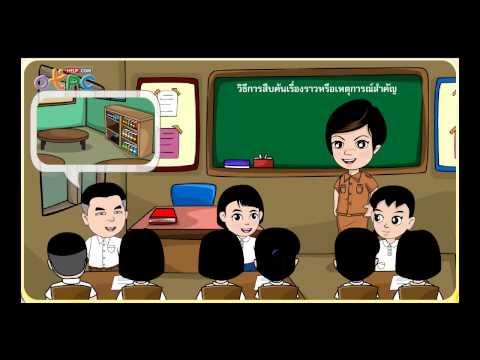 การสืบค้นเหตุการณ์สำคัญของโรงเรียน - สังคม ป.3