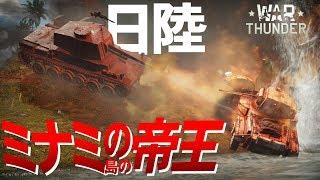 【日陸】ワシがミナミの帝王や!War Thunder#34【ゆっくり実況】