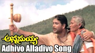 Annamayya Video Songs - Adhivo Alladivo - Nagarjuna, Ramya Krishna, Kasthuri
