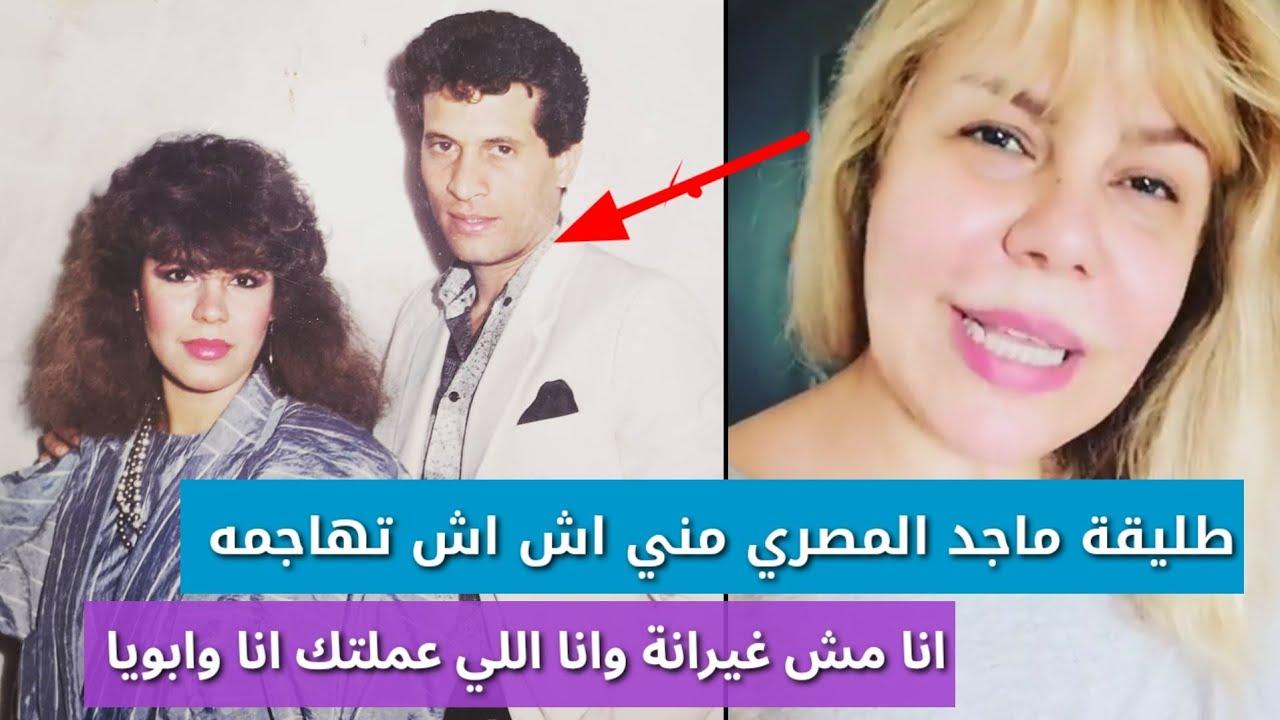 طليقة ماجد المصري تهاجمه وتنشر صورهم القديمة انا صاحبة الفضل عليك انا وابويا