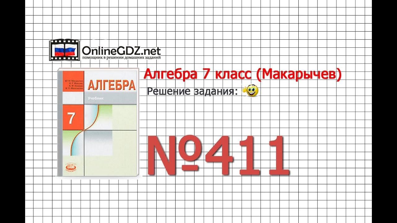 Задание № 408 - Алгебра 7 класс (Макарычев) - YouTube