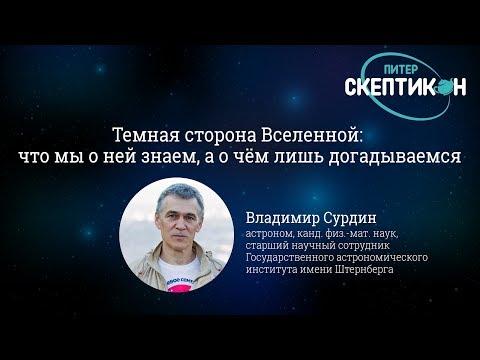 Смотреть Темная сторона вселенной - Владимир Сурдин (Скептикон Питер-2018) онлайн