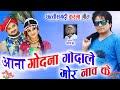 Dilip Ray  | Cg Karma Song | Aana Godana Godale Mor Nav Ke | New Chhattisgarhi Geet | HD Video AVM Mp3