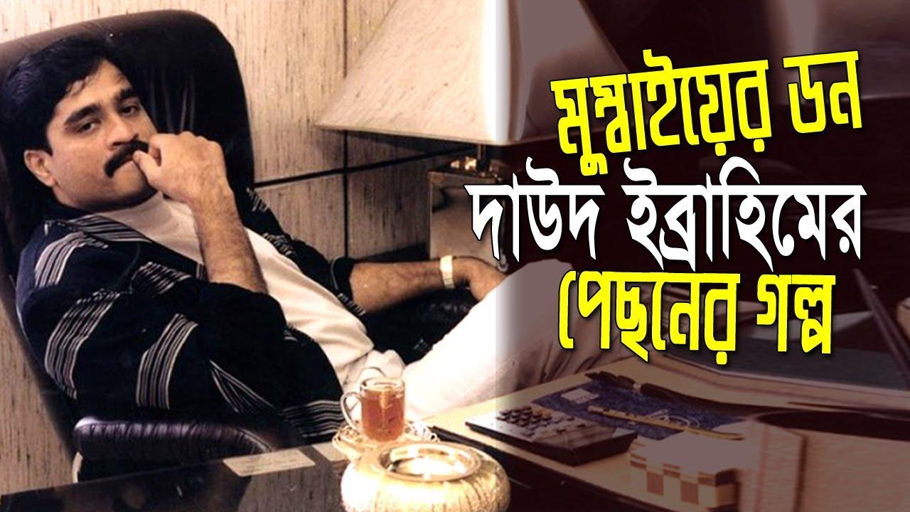 দাউদ ইব্রাহিমের ডন হওয়ার গল্প | Dongri To Don : An Untold Story | The BoxTube