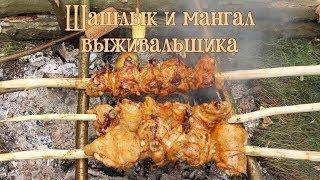 Лесной мангал Шашлык сурвивалиста или выживальщика)))