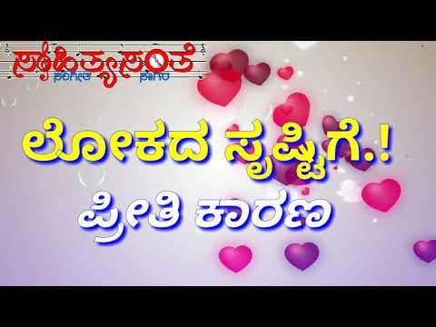 Premalokadinda Banda | Ravichandran,  Hamsalekha Hits | Ever Green Kannada Song | Premaloka 😍 Song