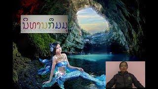 ນິທານ ກຶມມຸ นีทาน เผ่าขะมุลาว Khmu legend