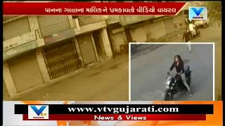 Surat Lady Don Bhuri Video gone Viral, Closed Pan Shop threatening with Knife | Vtv News