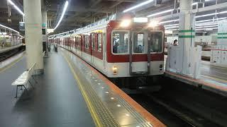 近鉄南大阪線 準急河内長野行き 6200系U11編成+6432系Mi28編成 発車シーン