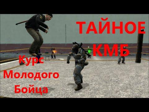 ТАЙНОЕ КМБ - Курс Молодого Бойца (Наборов нет)