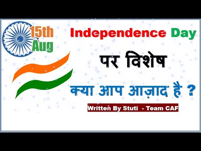 15 August Independence Day पर विशेष