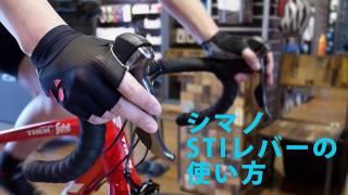 シマノSTIレバー(ロードバイク用変速レバー)の操作方法