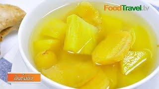 มันต้มขิง Sweet Potato With Ginger Soup (thai Dessert)