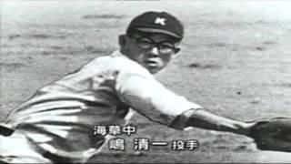 1939年 夏の甲子園大会の映像