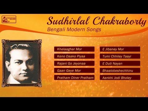 Bengali Modern Songs | Best of Sudhirlal Chakraborty | Bengali Songs Jukebox