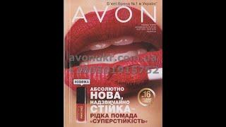 Каталог Avon Ейвон Эйвон 12 2019 Украина