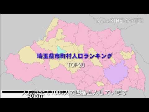 埼玉県市町村人口ランキングTOP20