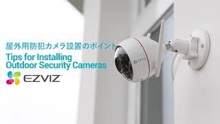 EZVIZ_屋外用防犯カメラ設置のポイント