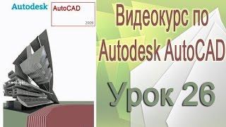 Примитивы в Autocad. Многоугольник, кольцо, облако. Часть 2. Урок 26