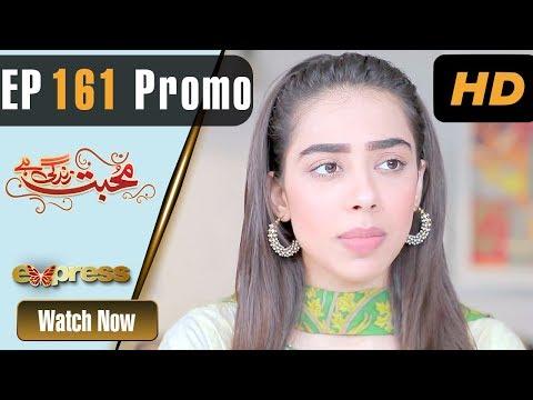 Pakistani Drama | Mohabbat Zindagi Hai – Episode 161 Promo | Express Entertainment Dramas | Madiha