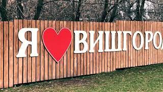 видео квартиры Вышгород
