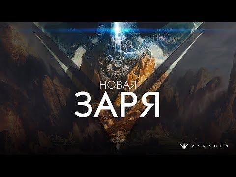 видео: Обновление paragon: «Новая заря»