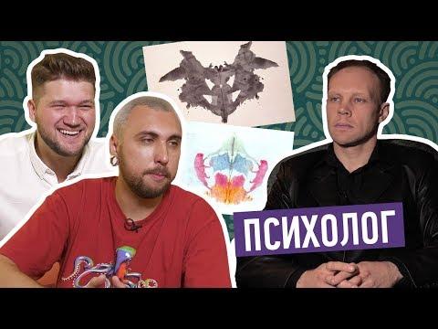 видео: МАКС +100500 и ПРИЯТНЫЙ ИЛЬДАР ПРОХОДЯТ ПСИХОЛОГИЧЕСКИЕ ТЕСТЫ
