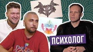 МАКС +100500 и ПРИЯТНЫЙ ИЛЬДАР ПРОХОДЯТ ПСИХОЛОГИЧЕСКИЕ ТЕСТЫ