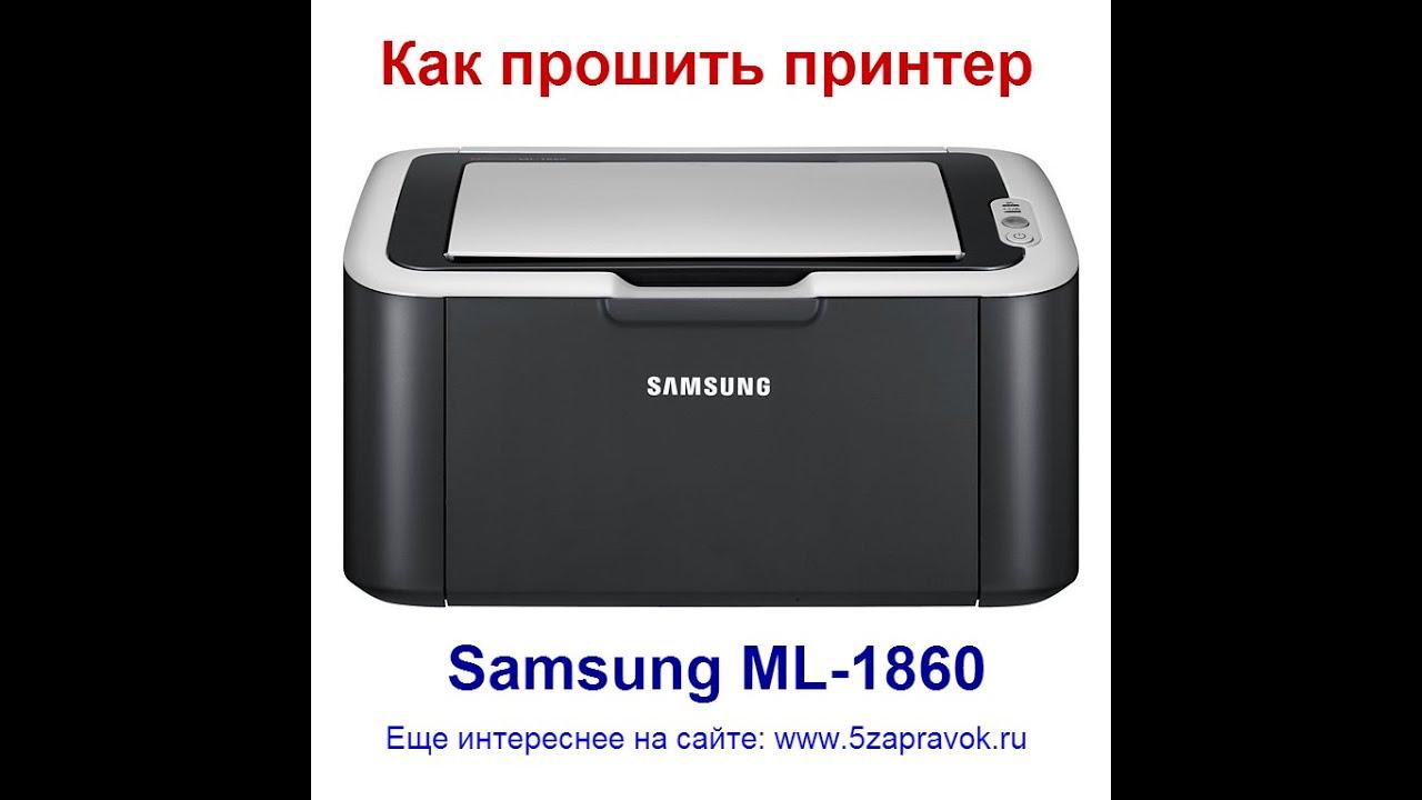 скачать прошивку для принтера Samsung Ml 1665 - фото 3