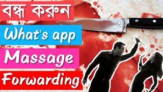 Share Joy,Not rumors. হোয়াটসঅ্যাপে আনন্দ শেয়ার করুন, গুজব নয়।