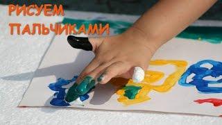 Развивающие уроки и мультфильмы для детей. Учимся рисовать пальчиковыми красками(Развивающие уроки и мультфильмы для детей. Учимся рисовать пальчиковыми красками. Подписаться на Детский..., 2015-06-25T06:49:01.000Z)