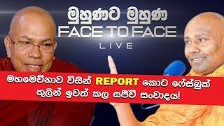 මුහුණට මුහුණ සජීවී සංවාදය 01 | Face to Face Live