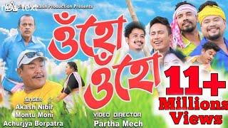 Uhu Uhu | Akash Nibir| Achurjya Barpatra | Montumoni Saikia | Assamese Song #GK_Maina