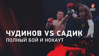 Федор Чудинов — Умар Садик: полный бой / нокаут
