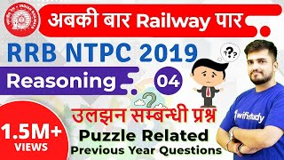 1:30 PM - RRB NTPC 2019 | Reasoning by Deepak Sir | Puzzle Related (IQ Based)