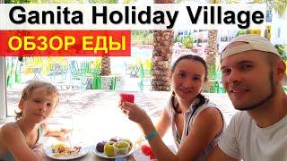 Обзор еды и немного нашего отдыха в отеле Ganita Holiday Village в Турции
