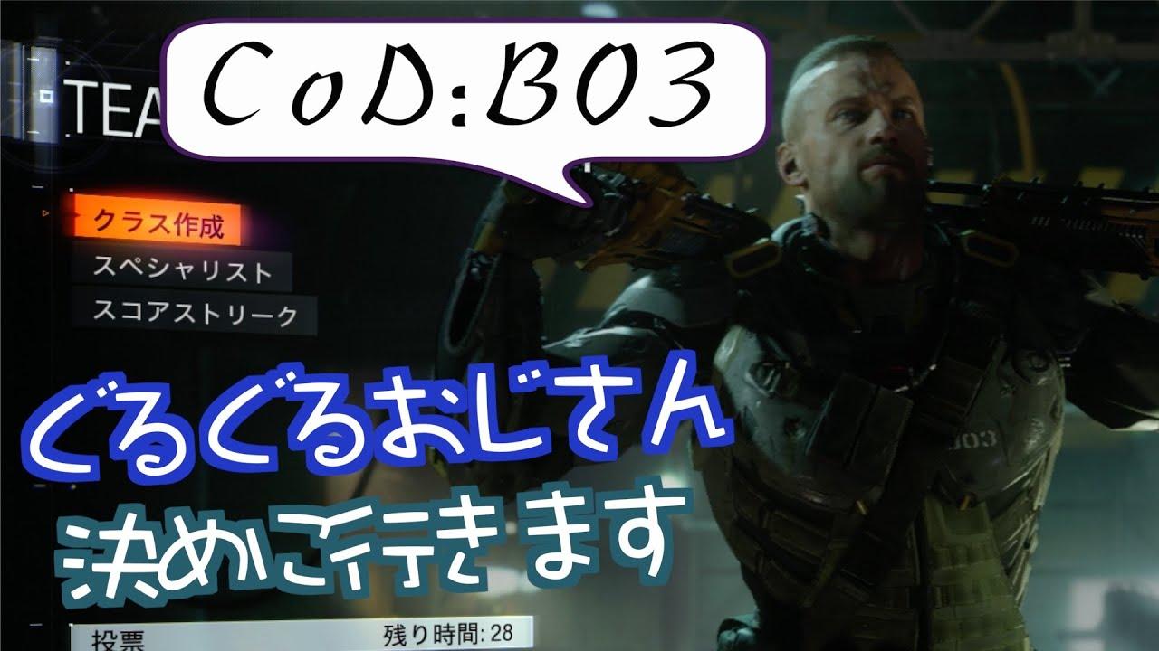 『CoD:BO3』どうしても「超必殺技」を決めたい ブラックオプス3【チーデス】 - YouTube