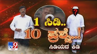 1 CD.. 10 ಪ್ರಶ್ನೆ: Tv9 Reveals Inside Story Behind Ramesh Jakiholi's Sex Scandal