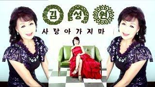 가수 김성원-사랑아가지마(전철완작사/곡)