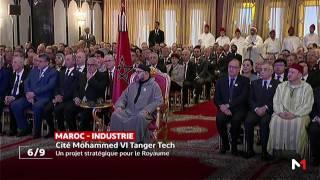 Le Roi préside la cérémonie de présentation du projet «Cité Mohammed VI Tanger Tech»