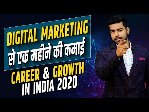 One Month Earning from Digital Marketing | Digital Marketing Career in India 2020 | Jobs | Salary