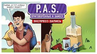 P.A.S. Приговорённые к замесу! (экспресс-запись)
