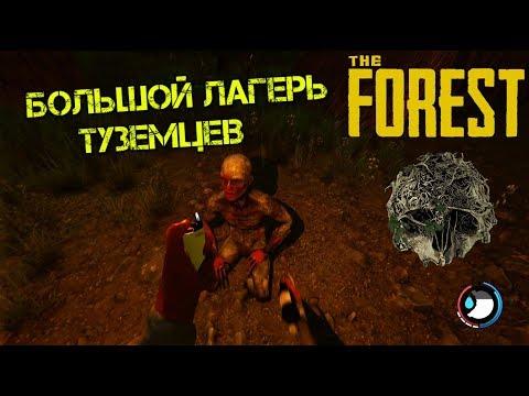 The Forest Выживаем в лесу. Нашёл огромный лагерь туземцев
