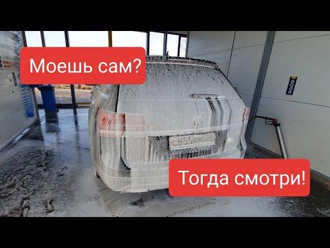 Обзор ЗАКРЫТОЙ автомойки САМообслуживания. Стоит ли мыть самому?
