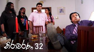 Nirawarana | Episode 32 - (2019-09-28) | ITN Thumbnail