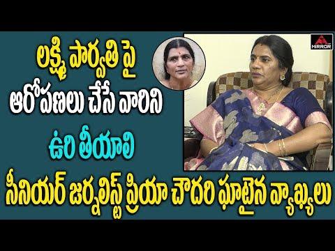 Senior Journalist Priya Chowdary Comments Over Allegations on Lakshmi Parvathi | Sr NTR | Mirror TV