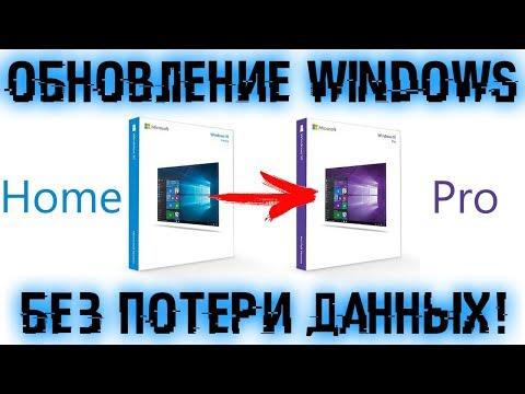 Как обновить Windows 10 Home до Pro без потери данных?