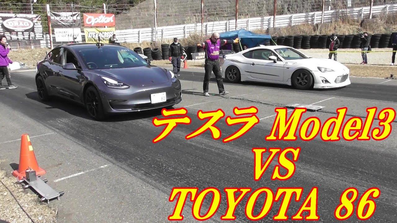 テスラ モデル3 VS トヨタ 86 ドラッグレース
