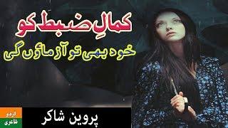 kamal e zabt ko khud bhi to azmaon gi urdu poetry by parveen shakir